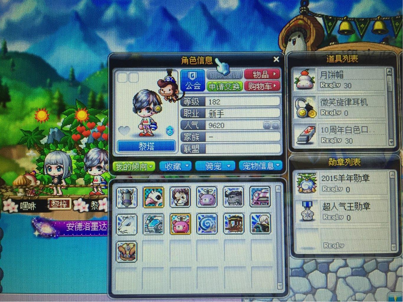 游戏区服冒险岛/风之大陆(电信)/蓝蜗牛1